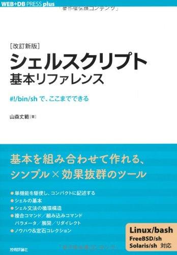 [改訂新版] シェルスクリプト基本リファレンス  --#!/bin/shで、ここまでできる (WEB+DB PRESS plus)