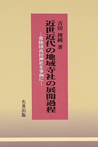 近世近代の地域寺社の展開過程―常陸国高田神社を事例に