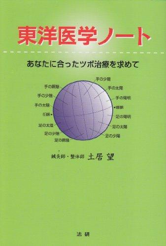 東洋医学ノート―あなたに合ったツボ治療を求めての詳細を見る