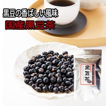 国産黒豆茶24g