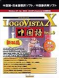 LogoVista X 中国語 Ver.1.0