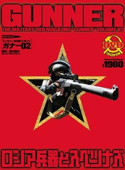 ガナー volume 02―ミリタリーDVDマガジン ロシア兵器とスペツナズ (ミリオンムック 70)
