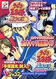テニスの王子様2003PASSION RED&COOL BLUE―ゲームボーイアドバンス版 (Vジャンプブックス―ゲームシリーズ)