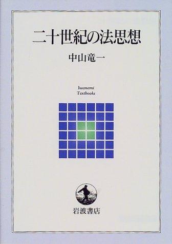 二十世紀の法思想 (岩波テキストブックス)の詳細を見る