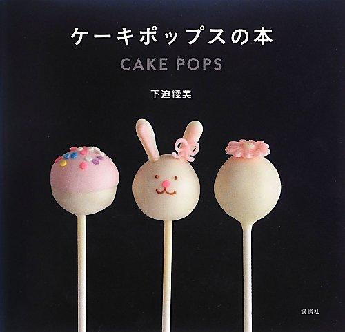 ケーキポップスの本 (講談社のお料理BOOK)