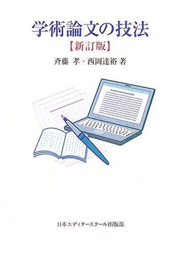 学術論文の技法の詳細を見る