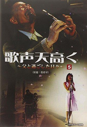 歌声天高く5 [DVD]