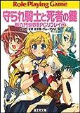 新六門世界RPGリプレイ(2) 守られ騎士と死者の鍵 (富士見ドラゴンブック)