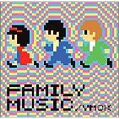 ファミリーミュージック