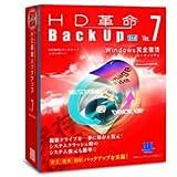 HD革命/BackUp Ver.7 Std(Win2000、XP専用)
