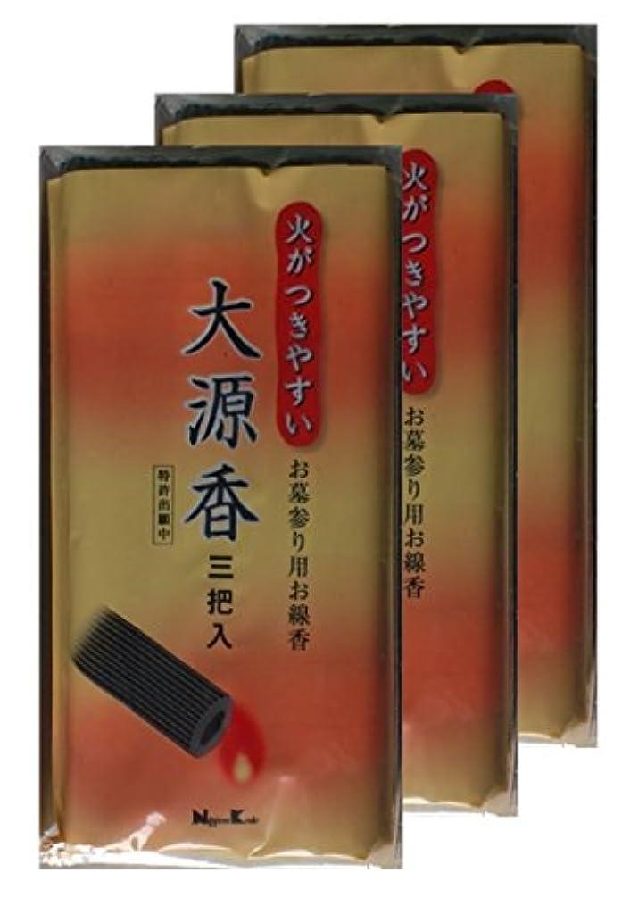 屈辱するエーカー気配りのある火がつきやすい大源香 九把入(三把入×3)