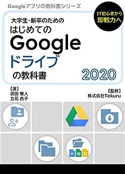 はじめてのGoogle ドライブの教科書2020