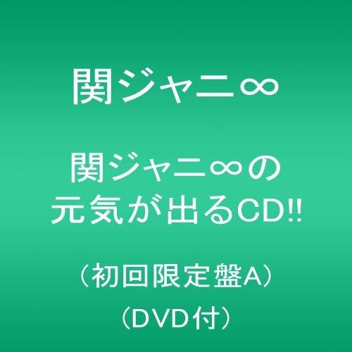 関ジャニ∞の元気が出るCD!!(初回限定盤A)(DVD付)