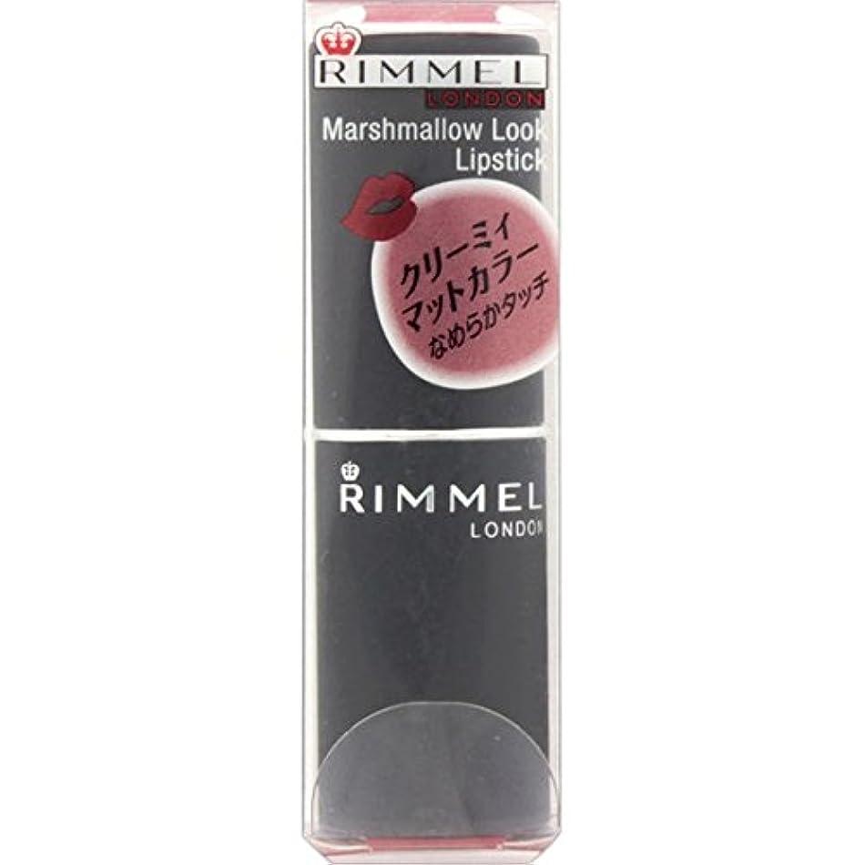 ペンフレンドネックレット近代化するリンメル マシュマロルック リップスティック 015 メルティレッド 3.8g