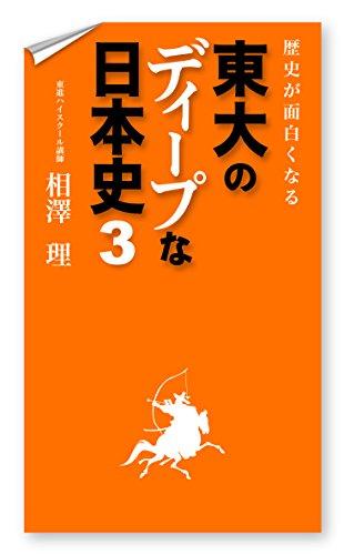 歴史が面白くなる 東大のディープな日本史 (3)の詳細を見る