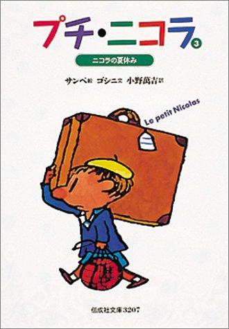 プチ・ニコラ〈3〉ニコラの夏休み (偕成社文庫)の詳細を見る