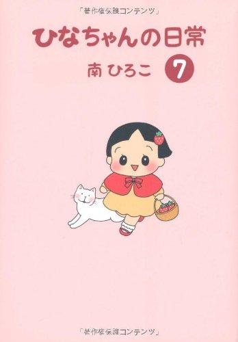 ひなちゃんの日常7(産経コミック)の詳細を見る