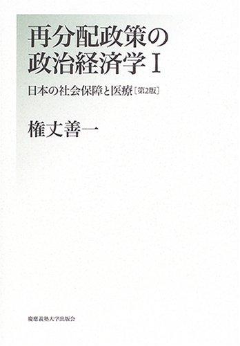 再分配政策の政治経済学〈1〉日本の社会保障と医療の詳細を見る