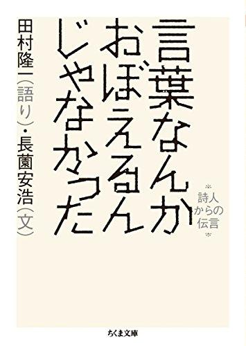 言葉なんかおぼえるんじゃなかった: 詩人からの伝言 (ちくま文庫)