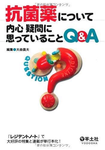 抗菌薬について内心疑問に思っていることQ&Aの詳細を見る