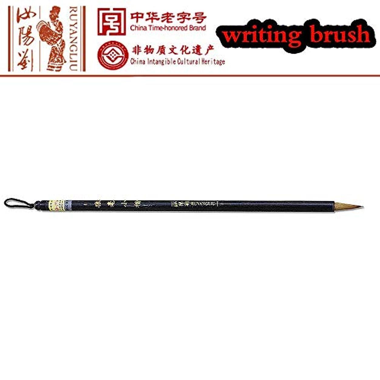 取り囲むうそつきハム書道ライティングアートの絵画用ブラシ中国の伝統的な書道の筆書道ブラシスミ描画ブラシを書いRUYANGLIU (色 : Langhao)