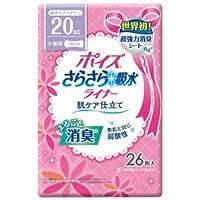 (業務用20セット) 日本製紙クレシア ポイズライナーさらさら吸水スリム少量26枚