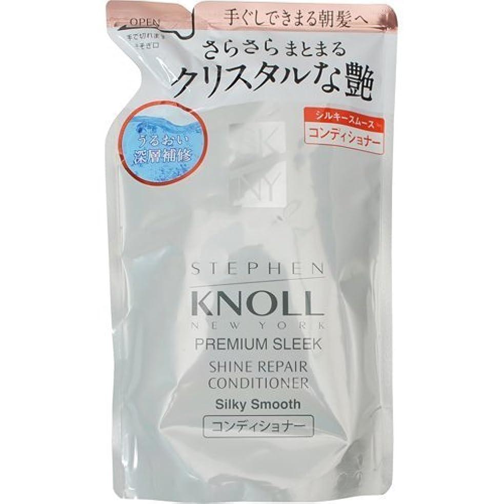 サンダル気味の悪いお勧めコーセー スティーブンノル シャインリペア コンディショナー シルキースムース 詰替え用 400ml