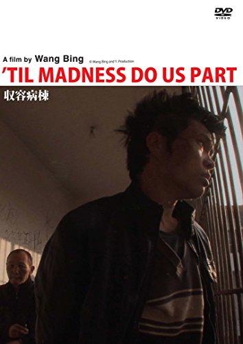 収容病棟 [DVD]