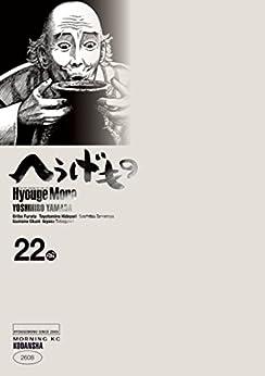 [山田芳裕]のへうげもの(22) (モーニングコミックス)
