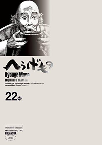 へうげもの(22) (モーニングコミックス)の詳細を見る