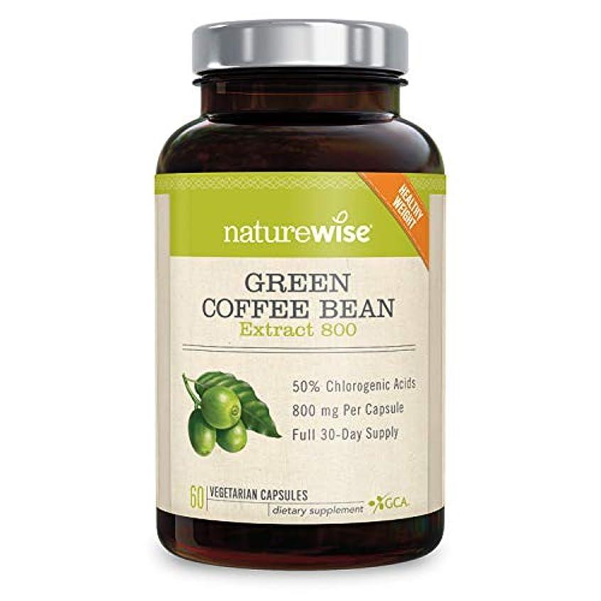 まあ石熱帯の【アメリカから直輸入】 NatureWise 100%ピュアオールナチュラルウェイトロスサプリメント グリーンコーヒービーン 800mg 60カプセル 【並行輸入品】 Green Coffee Bean Extract...