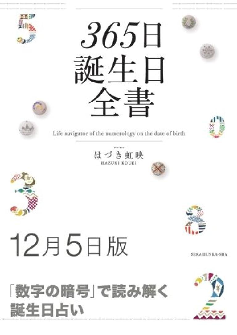 スナップフィットネス倫理365日誕生日全書12月5日版