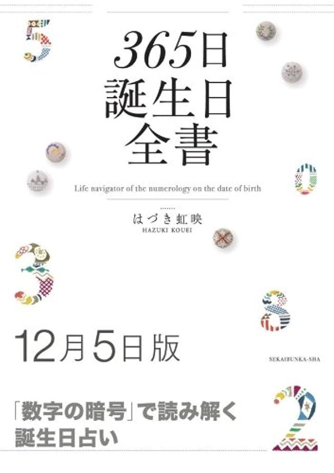 反発邪魔するインフレーション365日誕生日全書12月5日版