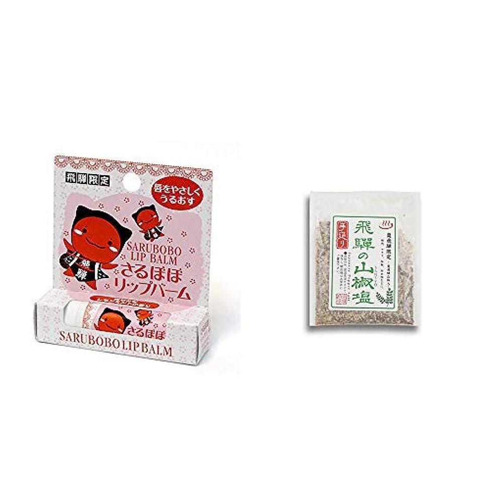 商標ポテト素晴らしい良い多くの[2点セット] さるぼぼ リップバーム(4g) ?手造り 飛騨の山椒塩(40g)