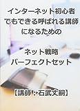 インターネット初心者でもできる呼ばれる講師になるためのネット戦略パーフェクトセット[RAB-1080][DVD]