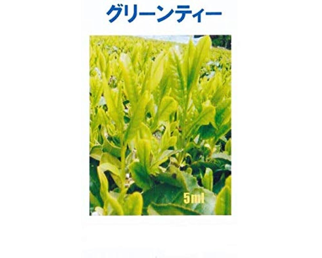 略す荒らす味わうアロマオイル グリーンティー 5ml エッセンシャルオイル 100%天然成分