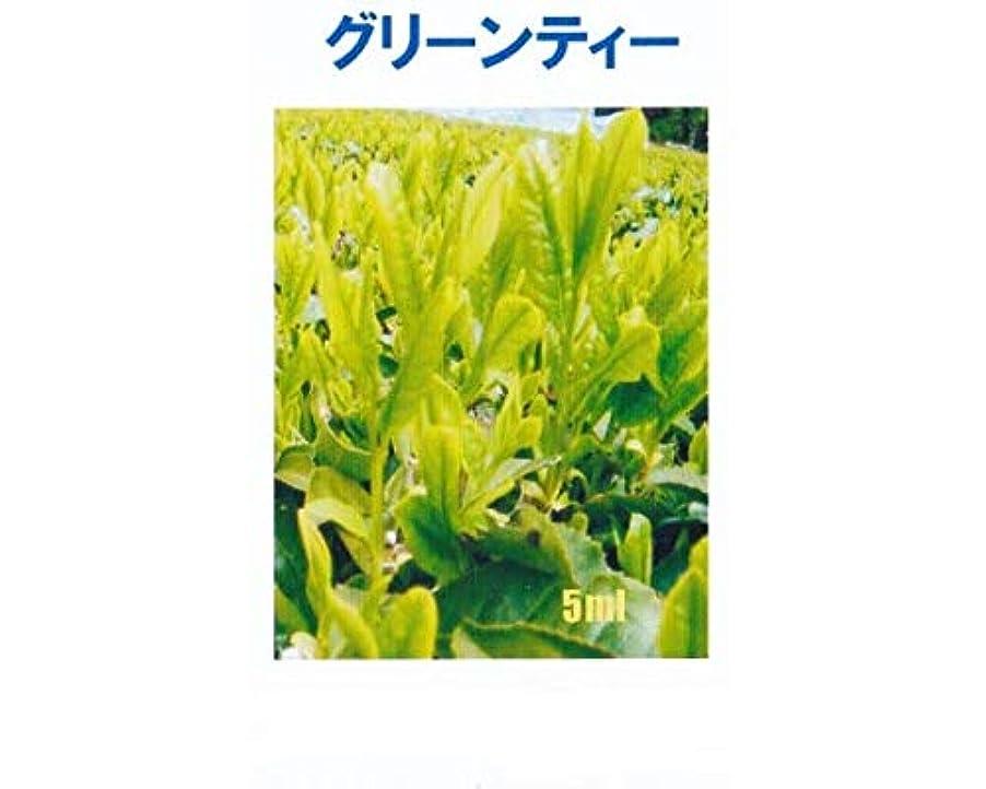 温かいコーラス貼り直すアロマオイル グリーンティー 5ml エッセンシャルオイル 100%天然成分
