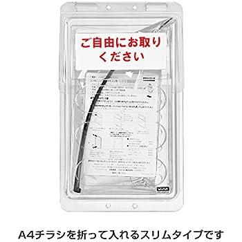インフォパックジュニア(シール貼付済)屋外用チラシケース 超軽量カンタン取付 #21010