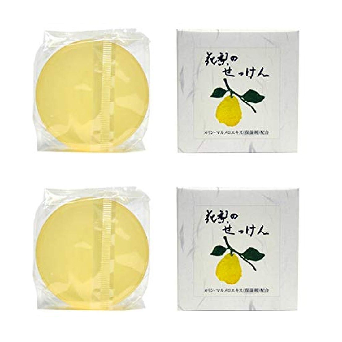 胃服を洗うエッセイ花梨のせっけん 90g 2個セット