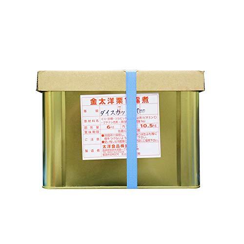 【業務用】 金太洋 栗 甘露煮 ダイスカット 5mm (固形量6kg) 9L缶