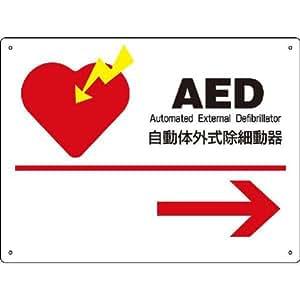 AED標識 【右向き矢印】 225x300x厚さ1mm 設置案内パネルプレート