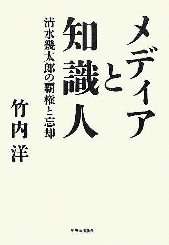 メディアと知識人 - 清水幾太郎の覇権と忘却 / 竹内 洋