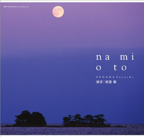 nami oto 波音 (風景写真books artist selection)