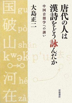唐代の人は漢詩をどう詠んだか―中国音韻学への誘いの詳細を見る