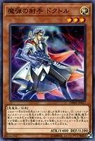 魔弾の射手 ドクトル ノーマル 遊戯王 デッキビルドパック スピリット・ウォリアーズ dbsw-jp017