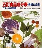 五訂 食品成分表 新規食品編―カラー食品図鑑