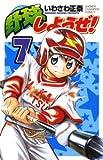 野球しようぜ! 7 (少年チャンピオン・コミックス)