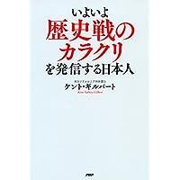 ケント・ギルバート (著) (14)新品:   ¥ 1,199