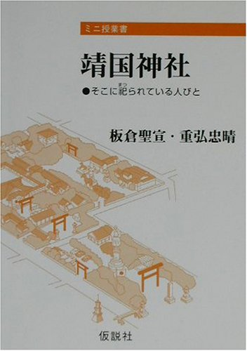 靖国神社―そこに祀られている人びと (ミニ授業書)