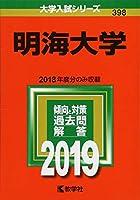 明海大学 (2019年版大学入試シリーズ)